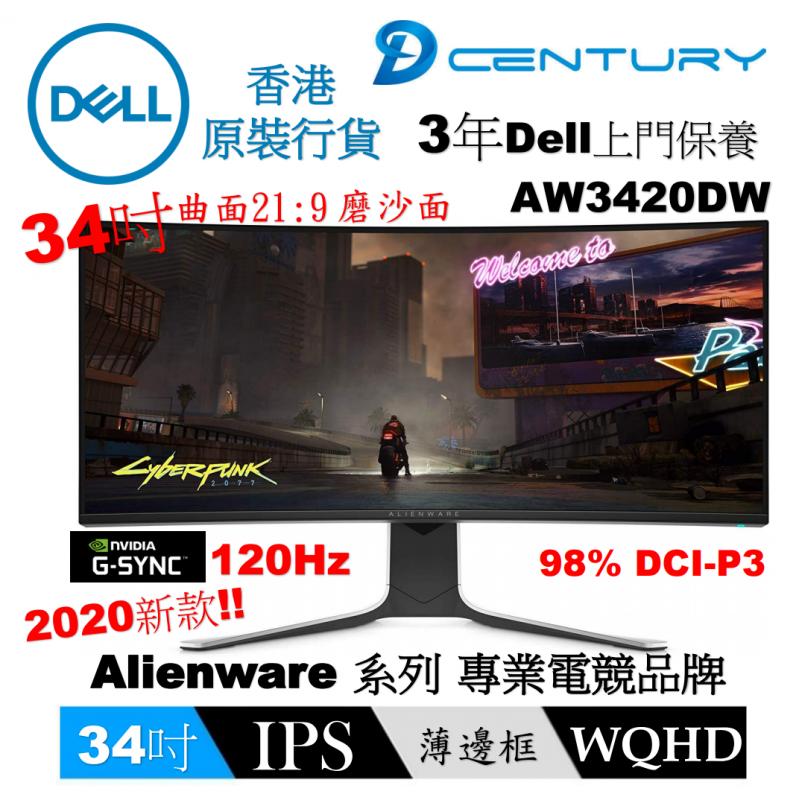 (現貨)(特快送貨)120Hz IPS G-Sync 21:9曲面3440x1440 - Alienware AW3420DW (2020最新款)