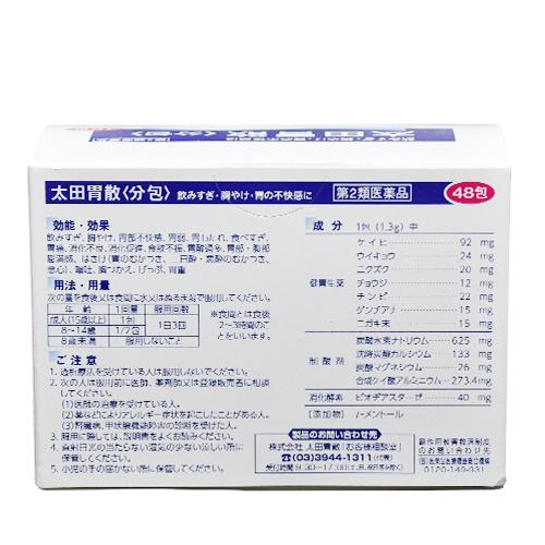 太田胃散(48包)
