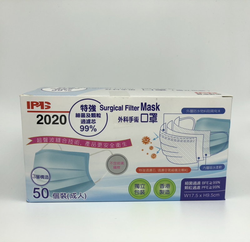 香港製造 IPMS 2020 外科手術口罩 (成人) [獨立包裝]