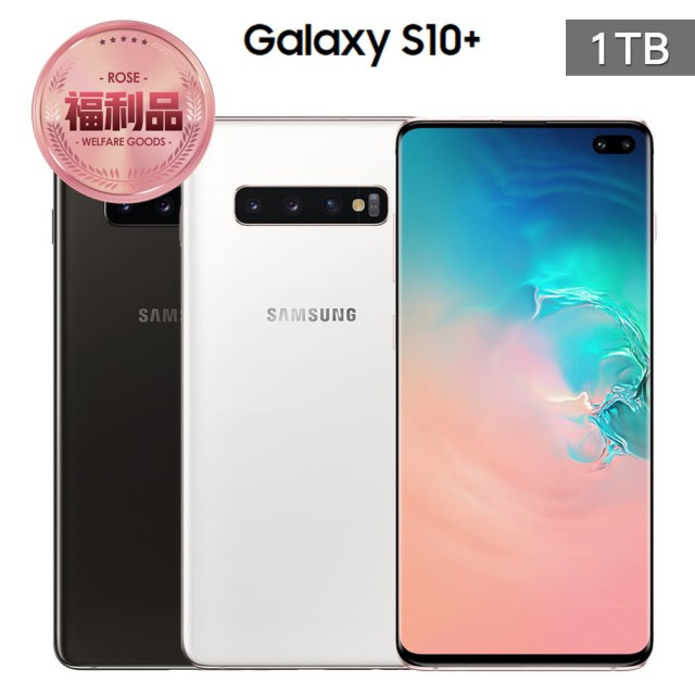 Samsung Galaxy S10+ (12GB+1TB) 🇺🇸美國直送💥 最高配置版1000GB存儲容量