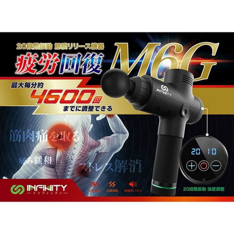 INFINITY G6M 消疲按摩筋膜槍