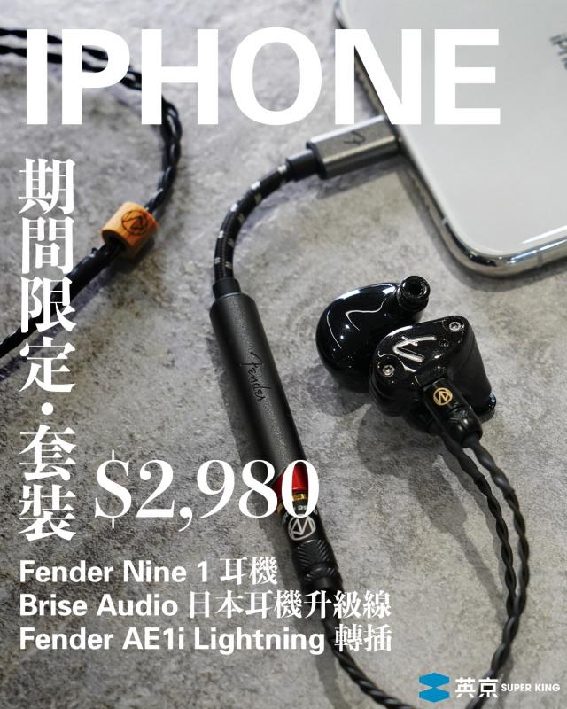 Brise Audio x Fender NINE 1黑色 X FENDER AE1I 隨身串流進階套裝