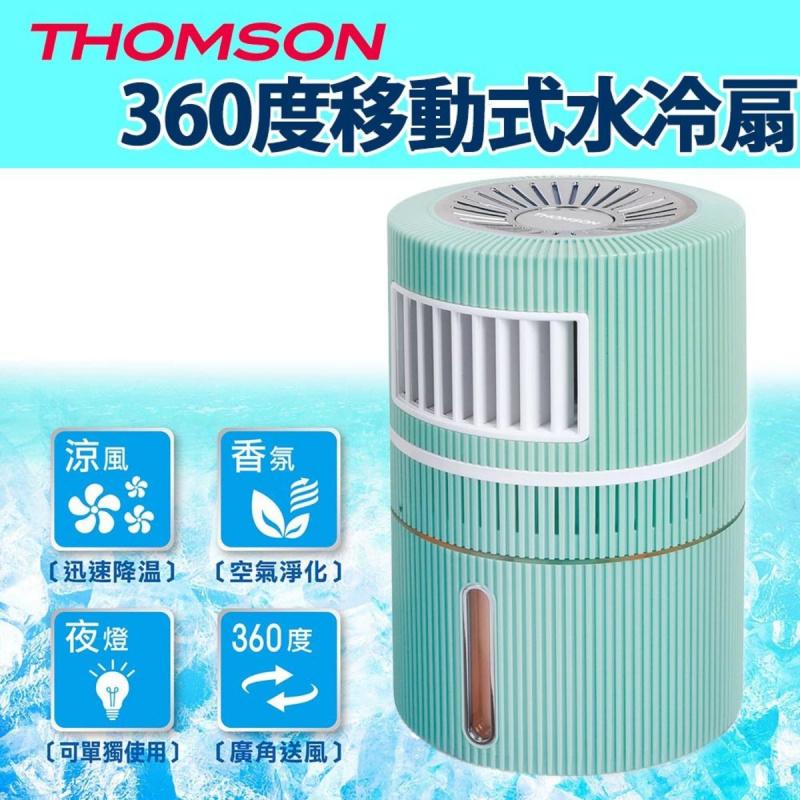 THOMSON - 360度移動式水冷扇 (白色) TM-SAF15U / (綠色) TM-SAF17U
