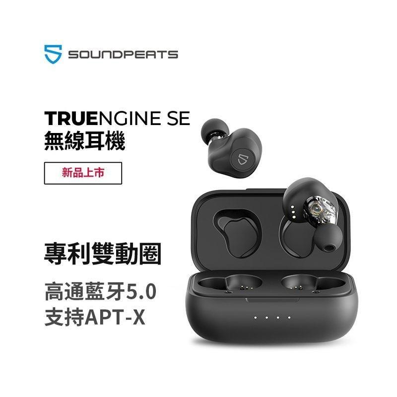 Soundpeats Truengine SE 至細雙單元HIFI音質真無線藍牙耳機
