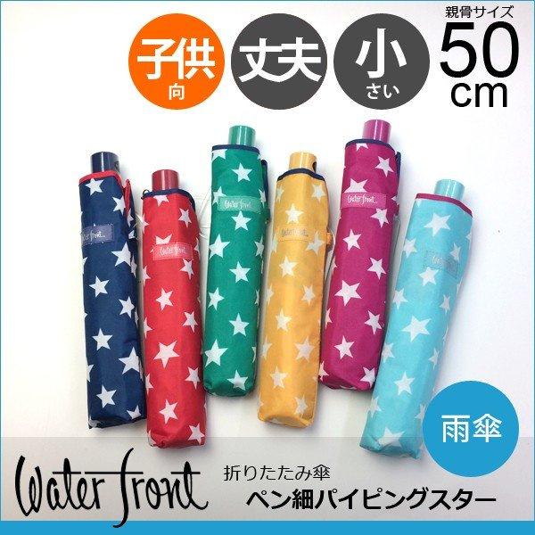 日本進口Water Front 超輕折傘