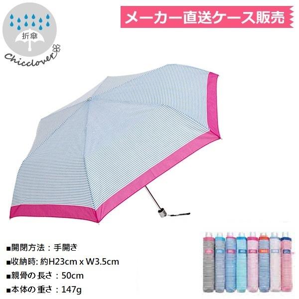 日本進口Water Front 50cm 超輕折傘