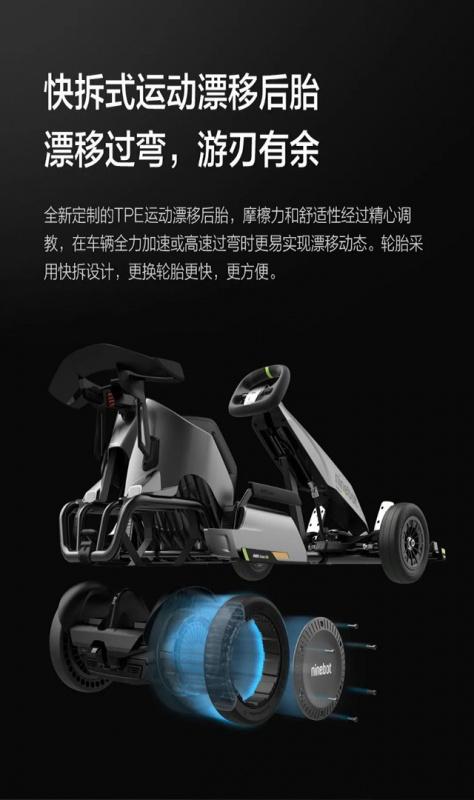 Ninebot 九號平衡車卡丁車 Pro