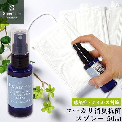 Green Elm Eucalyptus 日本桉樹除臭抗菌噴霧50ml