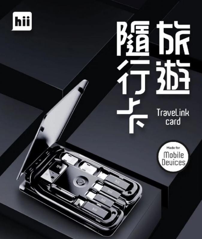 Hii Travelink-Card 旅遊隨行卡 [4款]
