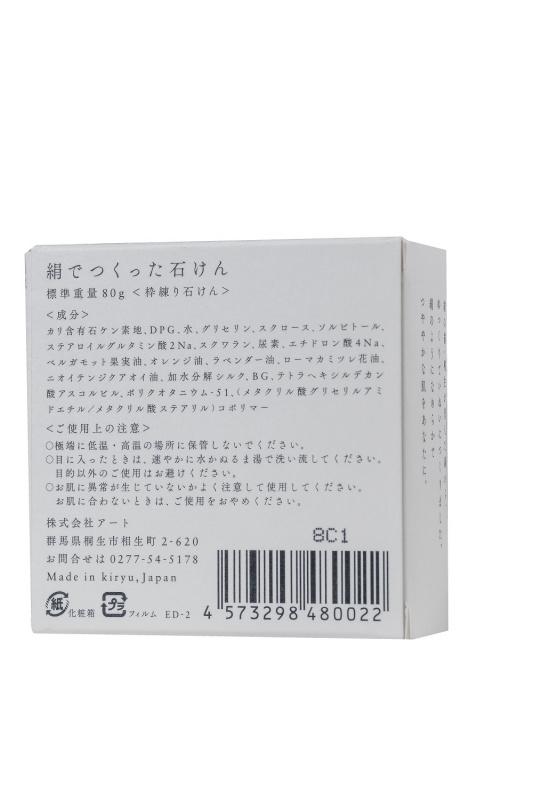 Kinu Silk Soap 日本絲綢肥皂 (80g)