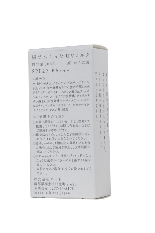 Kinu UV Milk Cream SPF27 + PA+++ 日本真絲牛奶防曬霜 (30ml)