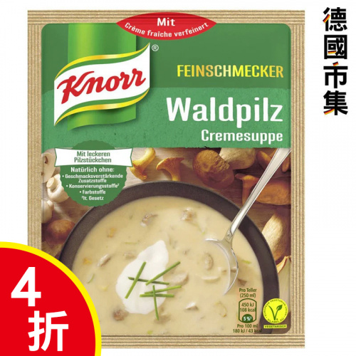 德國 家樂牌 即飲濃湯 蘑菇雜菌洋蔥忌廉 (2人份) 48g【市集世界 - 德國市集】