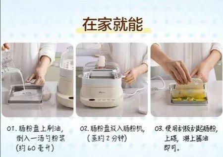 小熊腸粉機家用小型迷你多功能電蒸鍋