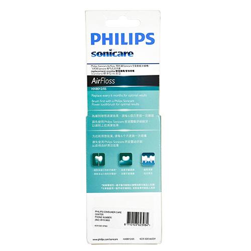 Philips 飛利浦 Philips Sonicare AirFloss 替換噴嘴 HX8012/05