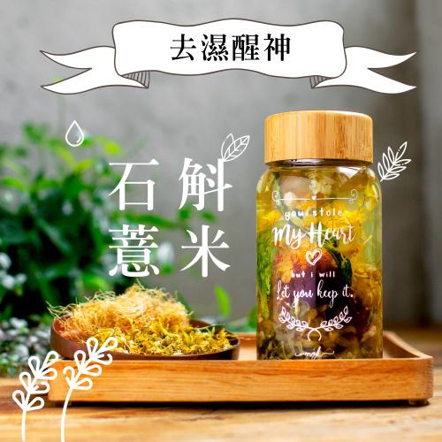 花研草說 石斛薏米花茶