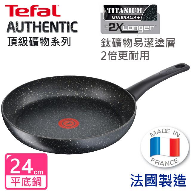 法國特福 Tefal - Authentic 頂級礦物系列 24厘米易潔煎鍋 法國製造 電磁爐適用平底鑊 C6340402 Fry pan 24cm Made in France Induction compatible Cookware