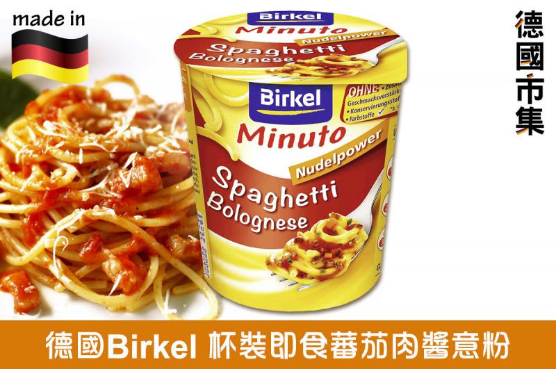 德國Birkel 杯裝即食蕃茄肉醬意粉 59g【市集世界 - 德國市集】