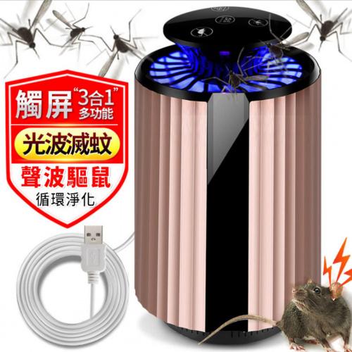 光觸媒二合一 USB滅蚊驅蚊器