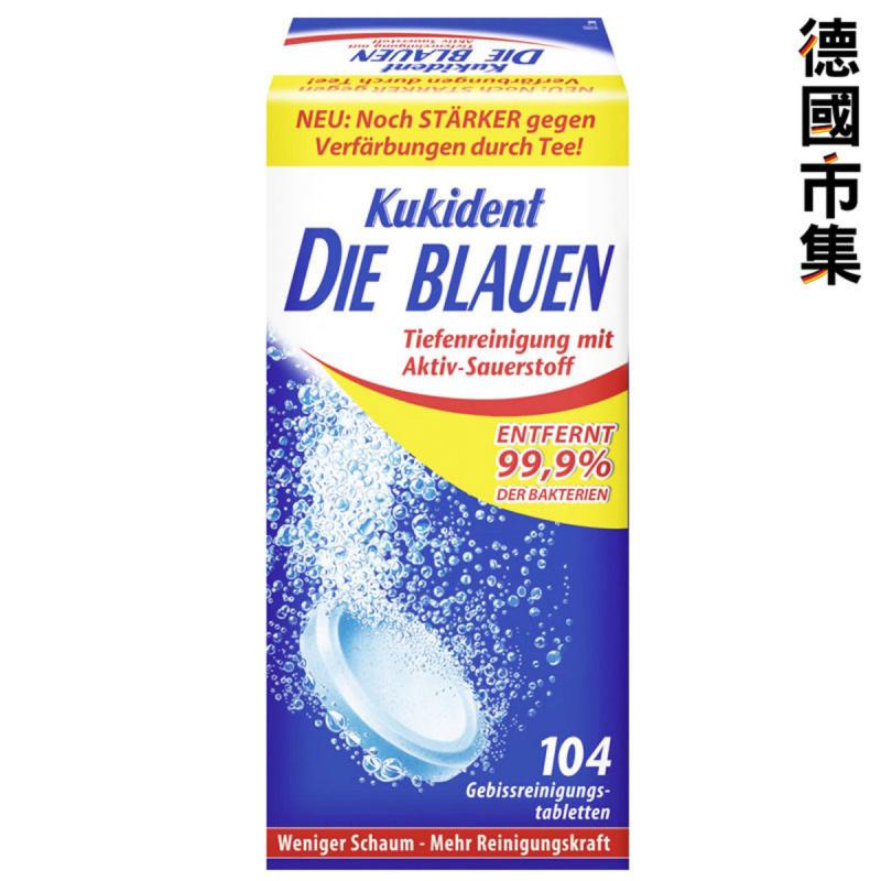德國Kukident 假牙清潔片 (104片)【市集世界 - 德國市集】