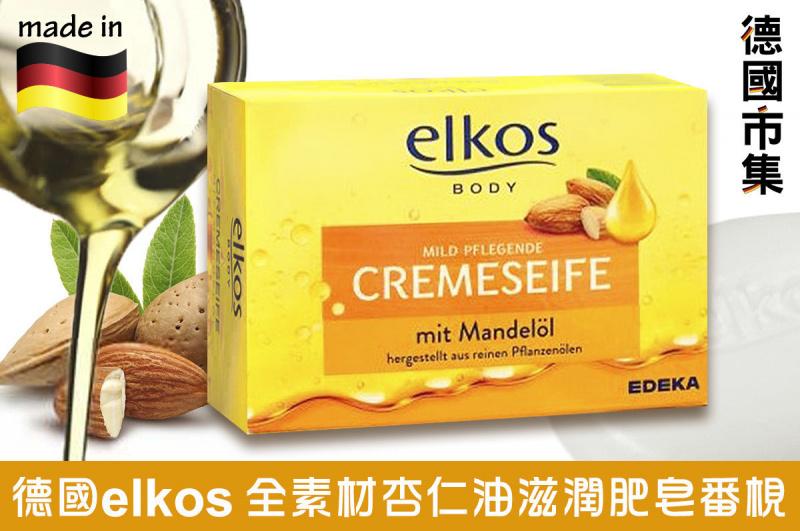 德國elkos 全素材 杏仁油滋潤肥皂番梘 150g【市集世界 - 德國市集】