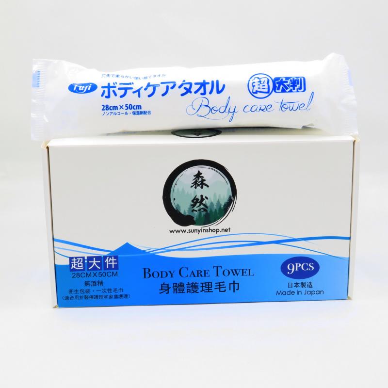 Fuji Large Body Care Towel 日本富士超大號身體護理毛巾 (9條/盒)