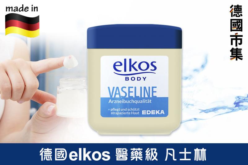 德國elkos 醫藥級 凡士林 125ml【市集世界 - 德國市集】