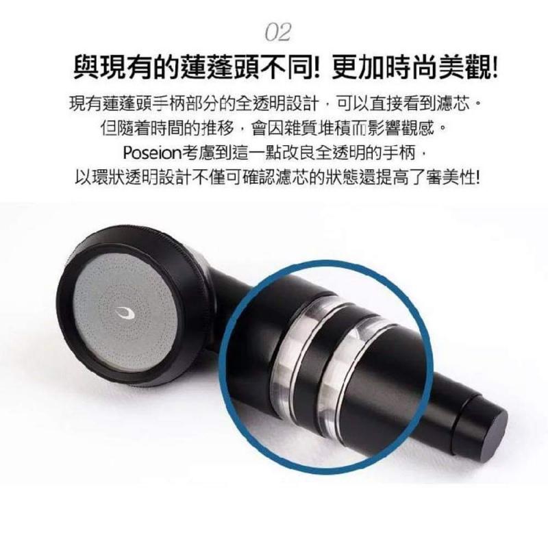 韓國 Poseion BT100 磁化離子水花灑