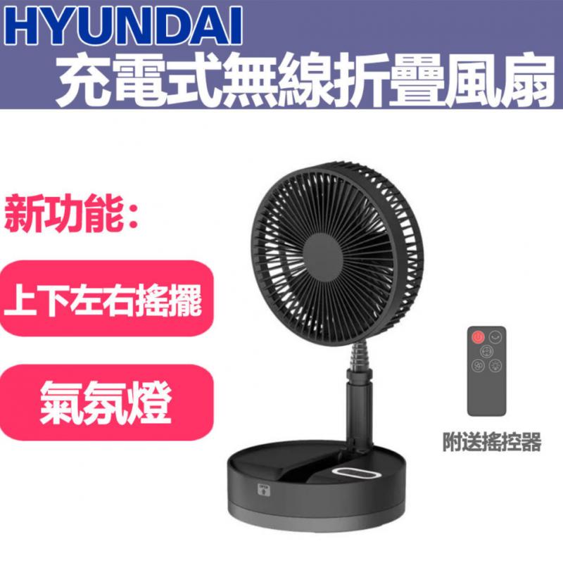 Hyundai 充電式無線折疊風扇 [HY-F10R]