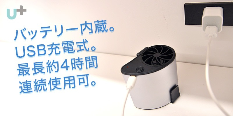 日本 Thanko Cooling Air Man 真無線漩渦式便攜風扇
