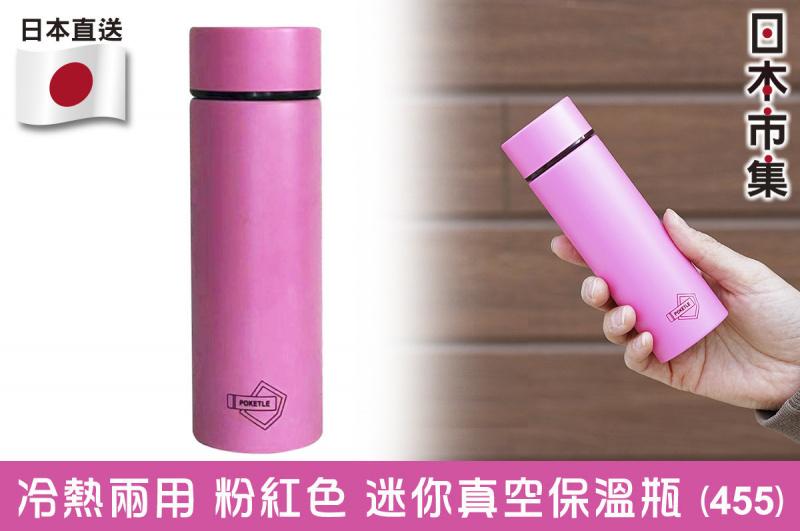 日版【Poketle】冷熱兩用 粉紅色 迷你真空保溫瓶 120ml【市集世界 - 日本市集】