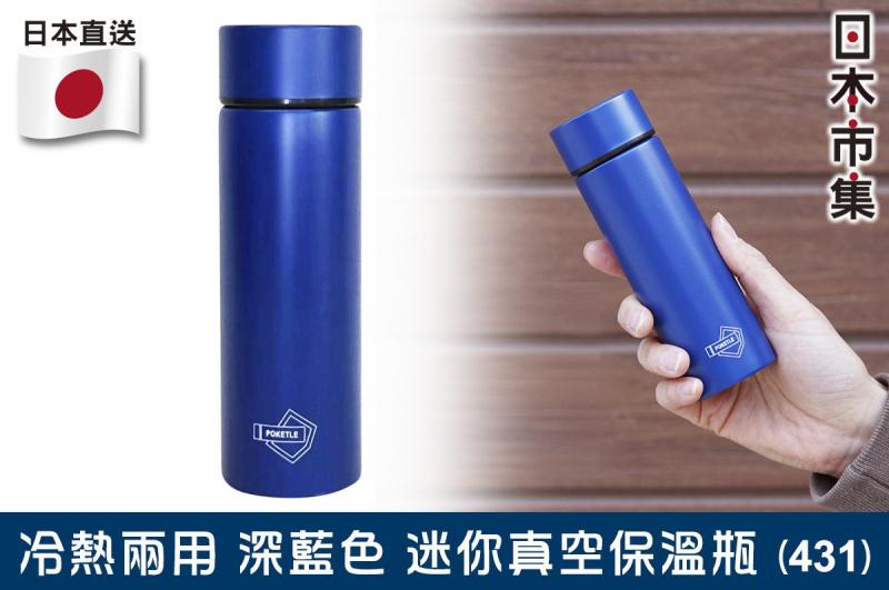 日版【Poketle】冷熱兩用 深藍色 迷你真空保溫瓶 120ml【市集世界 - 日本市集】
