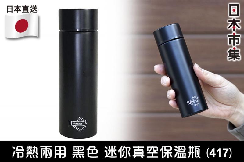 日版【Poketle】冷熱兩用 黑色 迷你真空保溫瓶 120ml【市集世界 - 日本市集】