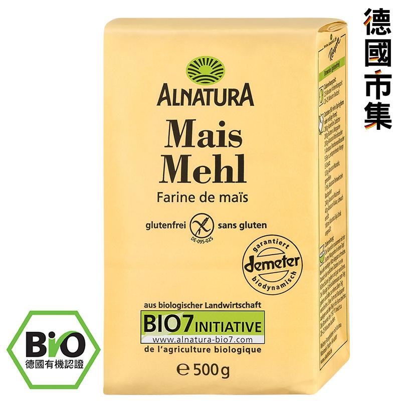 德國Alnatura (不含麩質)有機玉米粟粉 500g【市集世界 - 德國市集】