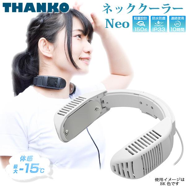 日本 Thanko Neo 掛頸式流動冷卻器