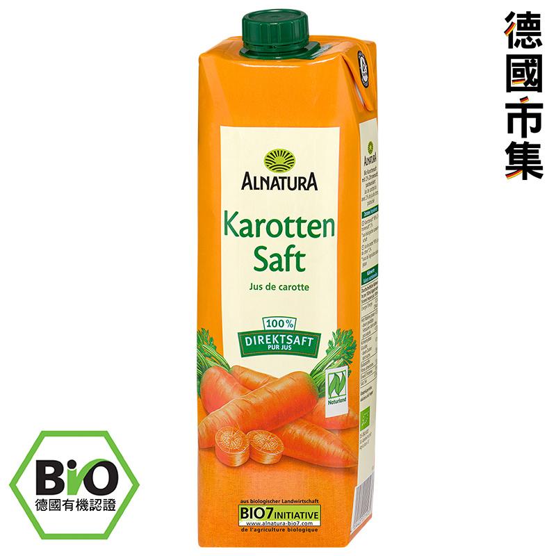 德國Alnatura 有機胡蘿蔔甘筍汁 1L【市集世界 - 德國市集】