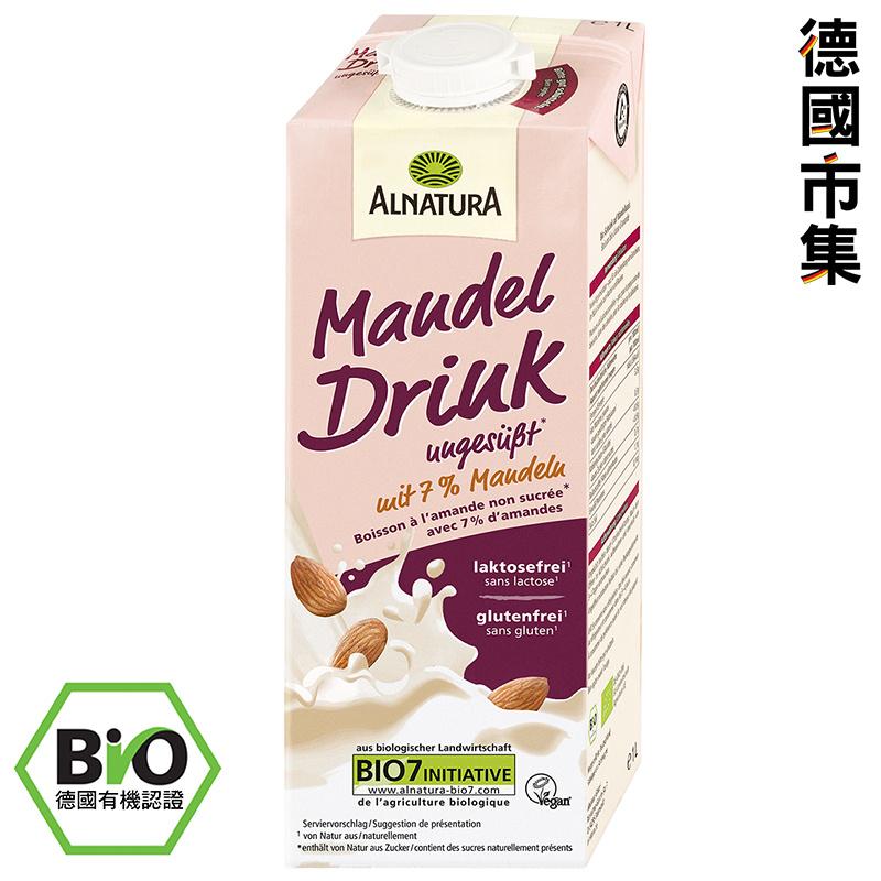德國Alnatura 無添加糖 有機杏仁奶飲品 1L【市集世界 - 德國市集】