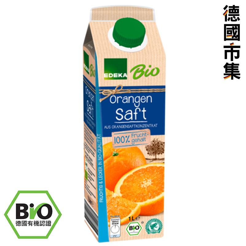德國Edeka 有機橙汁 1L【市集世界 - 德國市集】