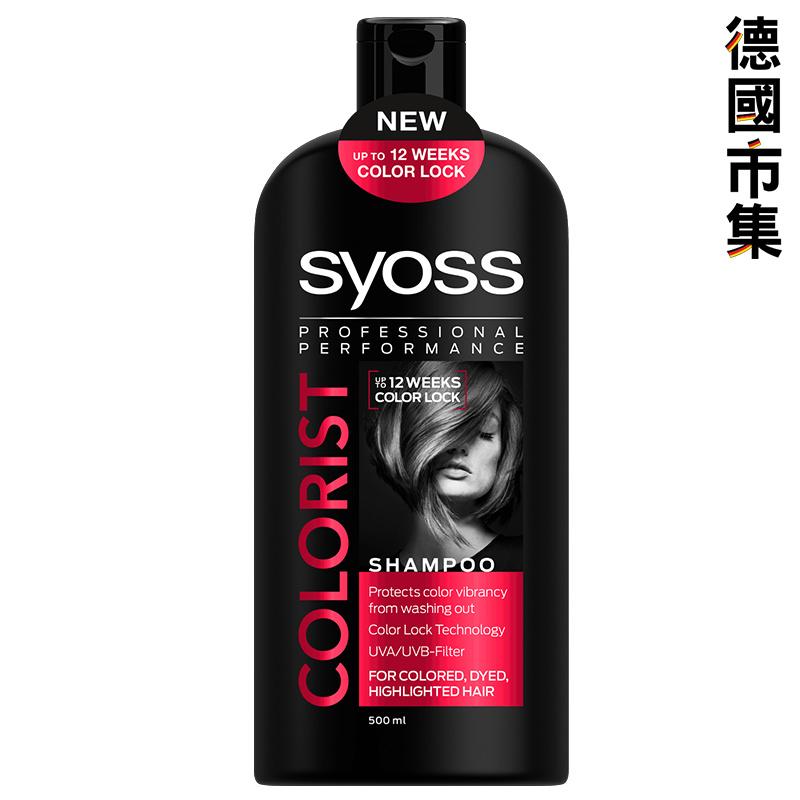 德國Syoss【Colorist 護色】髮廊專用 洗髮露 500ml【市集世界 - 德國市集】