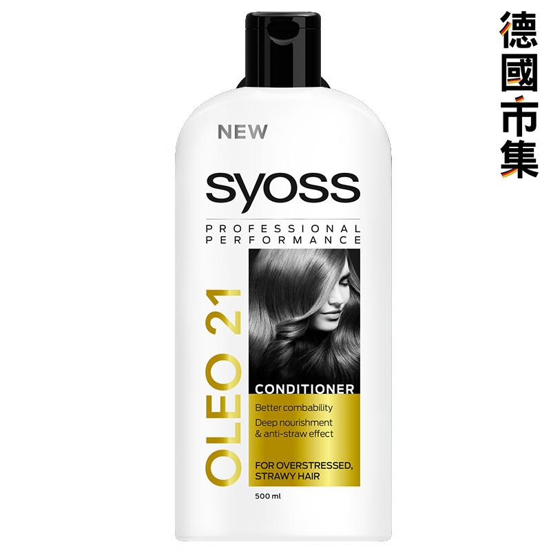 德國Syoss【Oleo 21 防毛躁】髮廊專用 護髮素 500ml【市集世界 - 德國市集】