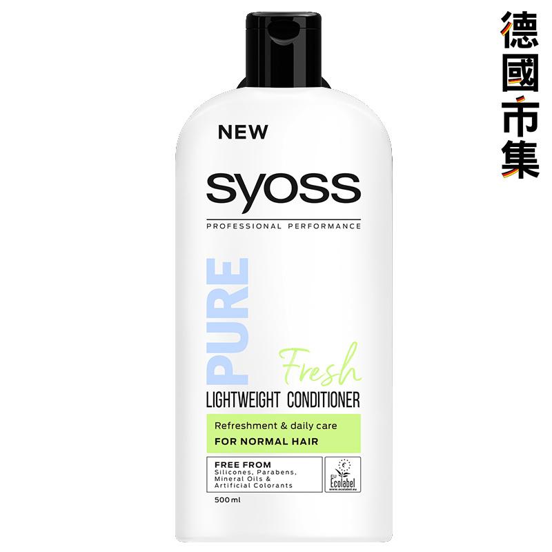德國Syoss【Pure Fresh 無矽清爽】髮廊專用 護髮素 500ml【市集世界 - 德國市集】