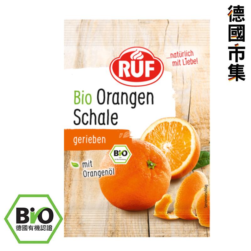 德國RUF 有機 橙皮 5g【市集世界 - 德國市集】