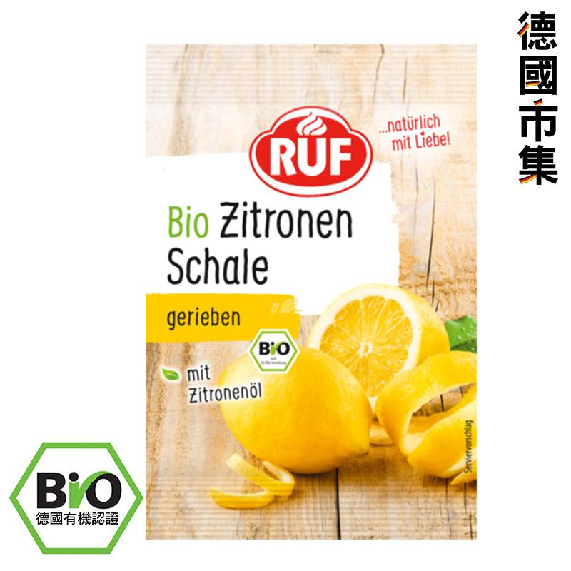 德國RUF 有機 檸檬皮 5g【市集世界 - 德國市集】