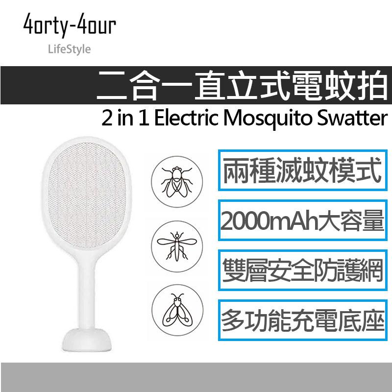 小米 - SOLOVE 直立式電蚊拍 P1 灰白色 - 電子滅蚊拍 滅蚊燈 捕蚊機 殺蚊機