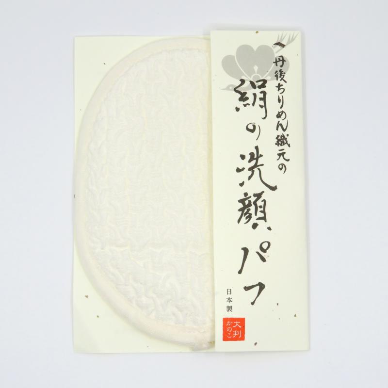 Tango Chirimen Orimoto Silk Face Wash 日本絲綢洗面撲
