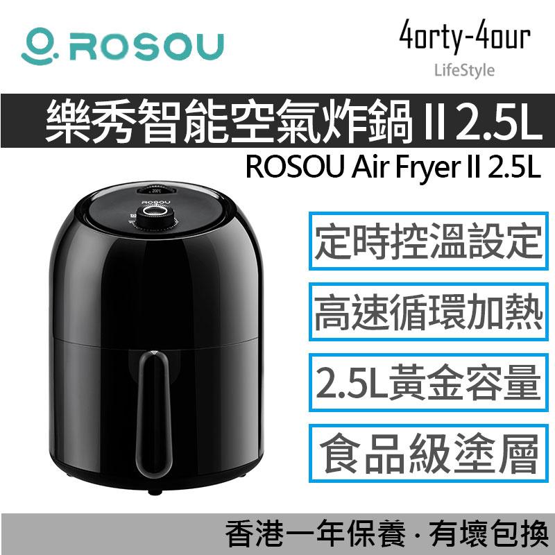 小米有品 ROSOU 樂秀 多功能空氣炸鍋II 2.5L OA2