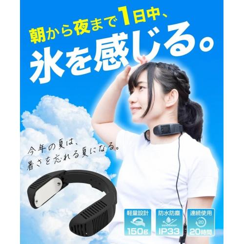 日本 Thanko Neo 掛頸式流動冷卻器 [黑色]