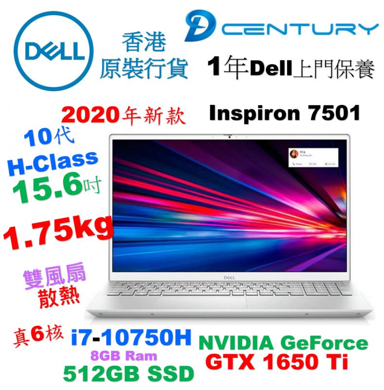 "(現貨)(特快送貨)10代i7-10750H GTX1650 15.6"" 100%sRGB 1.75kg 金屬殼 - Dell Inspiron 7501-R1740"