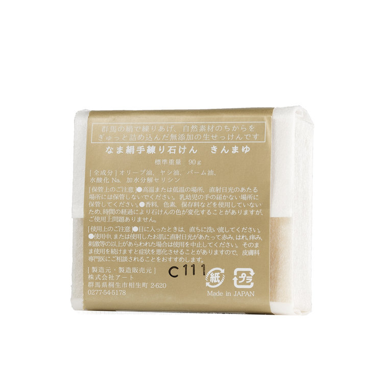 Kiryu Silk Soap 日本桐生絲綢手工肥皂 (90g)