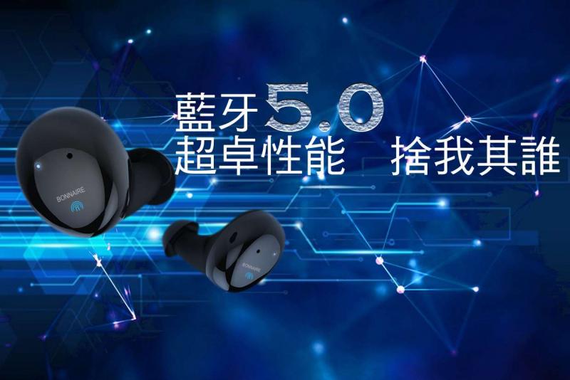 Bonnaire MX-920 IpX5 真無線藍牙入耳式耳機