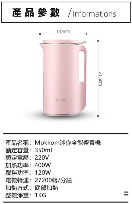 Mokkom迷你全能營養機